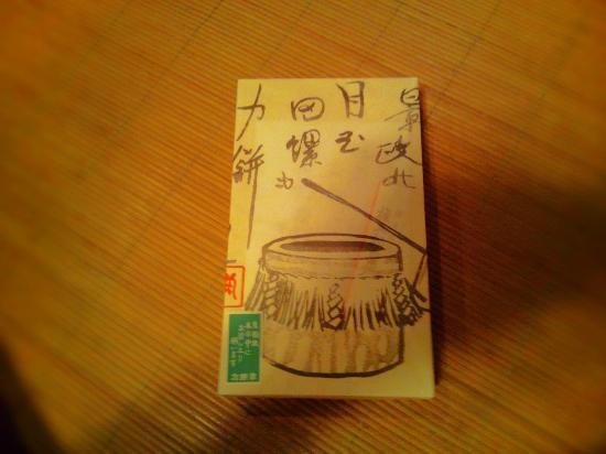 Chikaramochiya : 力餅包装した状態