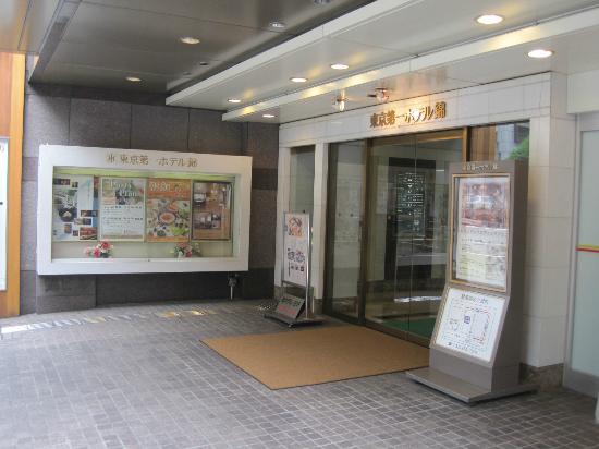 Tokyo Daiichi Hotel Nishiki : 入口