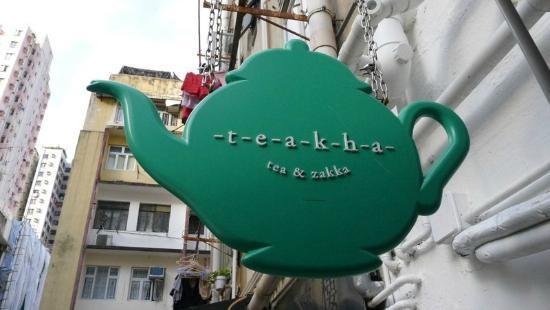 Photo of Restaurant Teakha at 香港島上環蘇豪太平山街18號b鋪, Hong Kong, Hong Kong