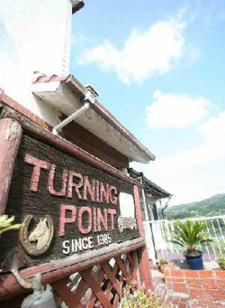 Pension Turning Point: ペンション ターニングポイント