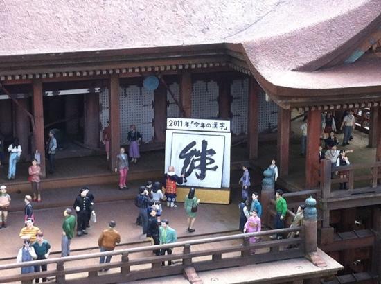 Никко, Япония: 今年の漢字 絆