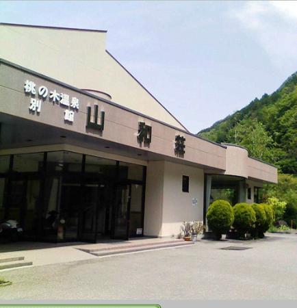 Sanwaso