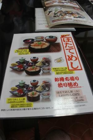 Denen Watariten : メニュー-2