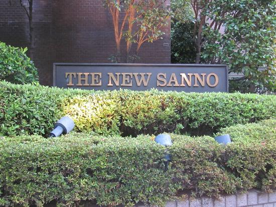 New Sanno Hotel: GREAT Hotel!