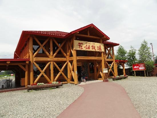 Hanahata Bokujo: 一番大きな建物。お土産屋さんです。