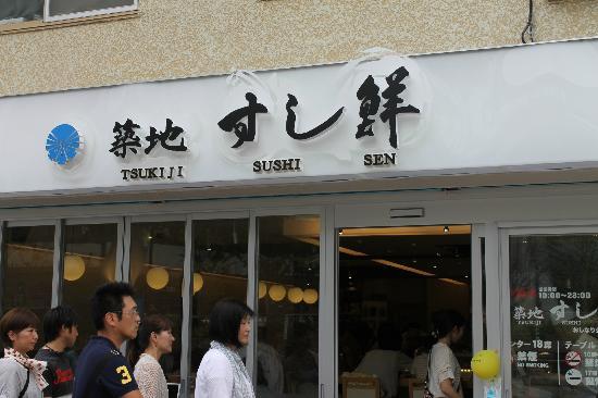Tsukiji Sushisen, Asakusa Kaminarimon