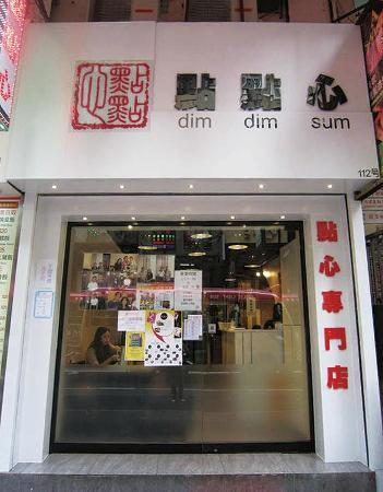 Photo of Restaurant DimDimSum Dim Sum Specialty Store (Mong Kok) at 九龍旺角通菜街112號地下, Hong Kong 000000, Hong Kong