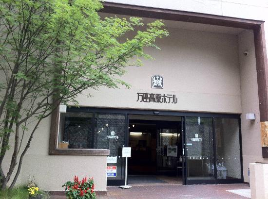 Manza Kogen Hotel: 玄関