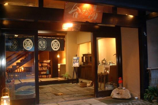 Hana Dai no Yu: 花巻 炭屋 台の湯