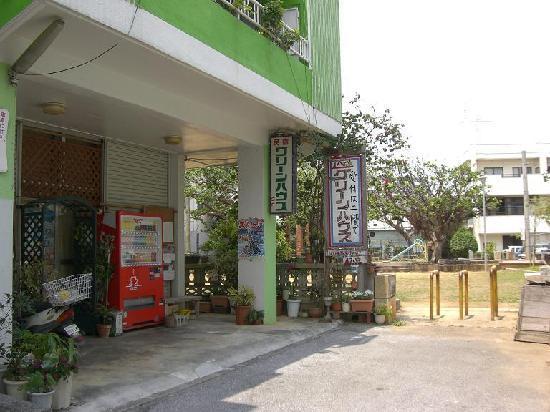 Minshuku Green House: 民宿 グリーンハウス