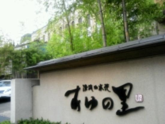Ayu no Sato: ホテル