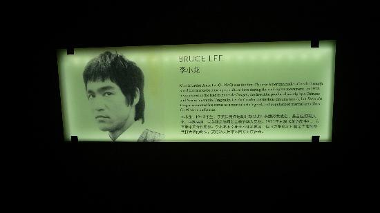 Museum of Chinese in  America: Bruce Lee