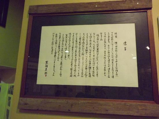Kita no Kunikara Museum: 遺言