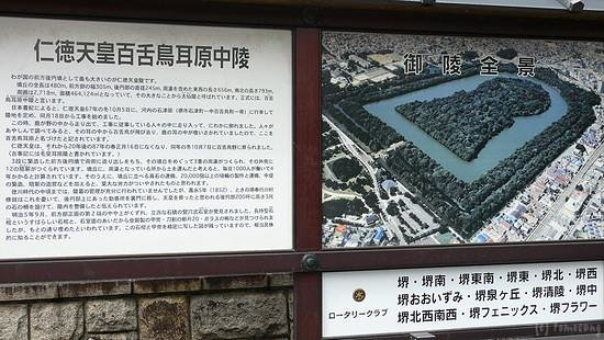 Daisenryo Ancient Tomb : 仁徳天皇陵