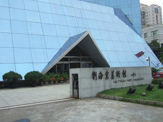 刘海粟美术馆