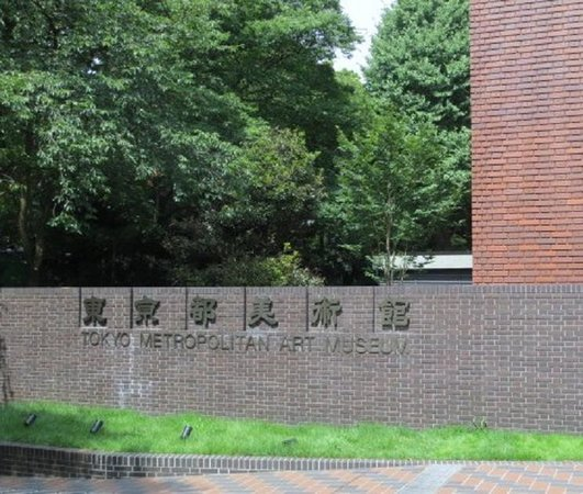 Tokyo Metropolitan Art Museum: 美術館正面