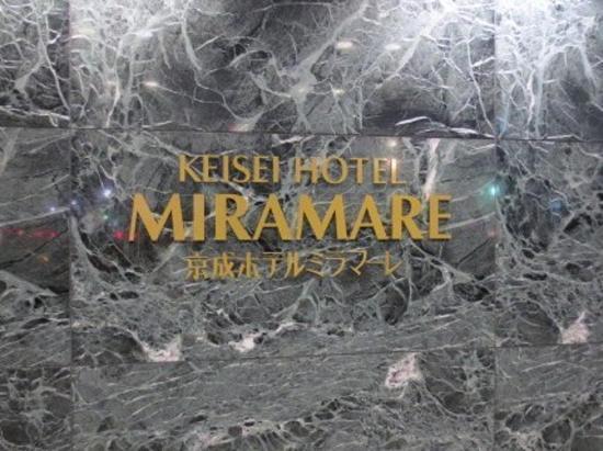 Keisei Hotel Miramare : ホテル東口