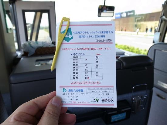 海ほたるのバスの乗車券。帰りのバスで回収します。無くさないで。