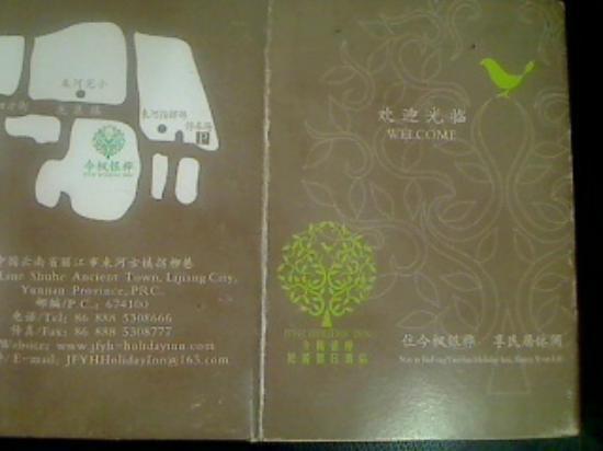 Weijing Hotel: 房卡套(有圖有真象)