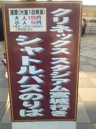 Sendai, Japón: バス案内看板