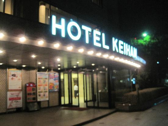 Hotel Keihan Kyoto: Main entrance