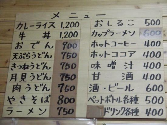 Fujisan Hotel: menu - prices of some food went up