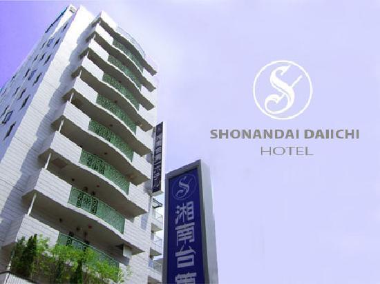 Shonandai Dai-ichi Hotel : 湘南台第一ホテル