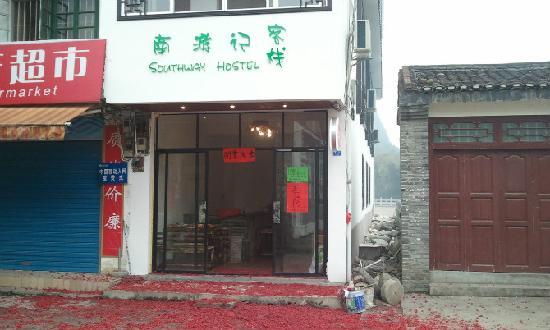 Yangshuo Southway Hostel