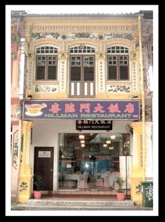 Manhill Restaurant Foto