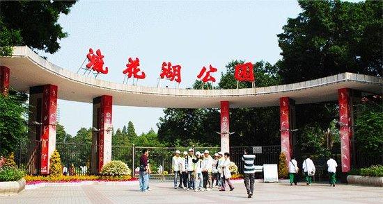 Liu Hua Hu Park Photo
