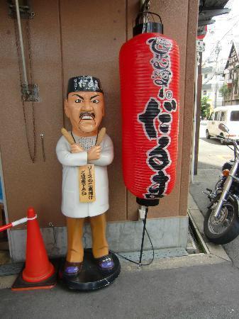 Gansokushikatsu Daruma (Tsutenkaku): 入口横