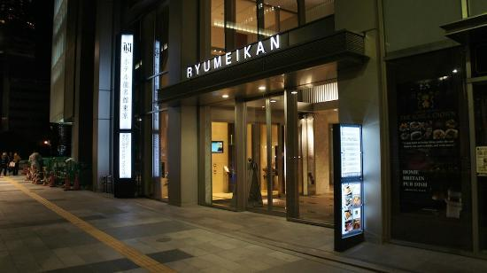 โฮเต็ล Ryumeikan โตเกียว: Hotel entrance