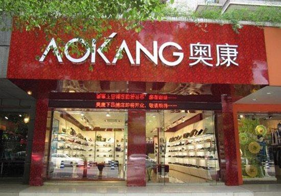 Zhejiang Aokang Group Foto