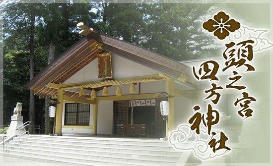 Kobenomiya Yomo Shrine