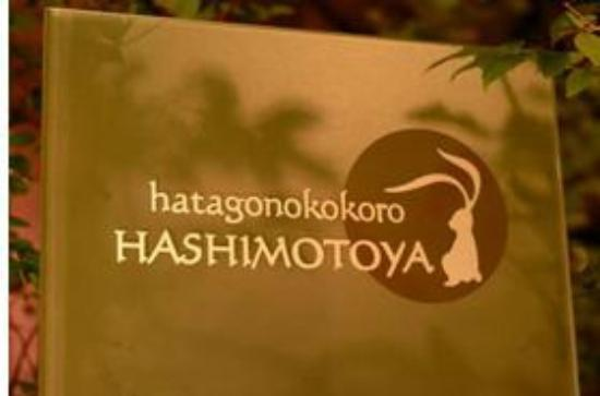 Hashimotoya: はたごの心 橋本屋