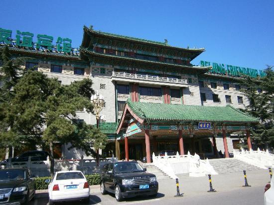 بيجين فريندشيب هوتل: Beijing Friendiship Hotel 