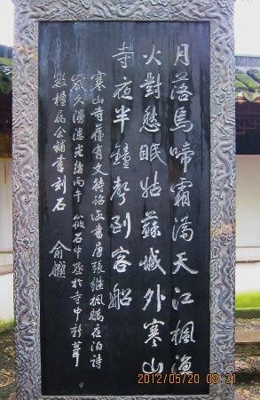 Hanshan Temple: 張継の漢詩 「楓橋夜泊」