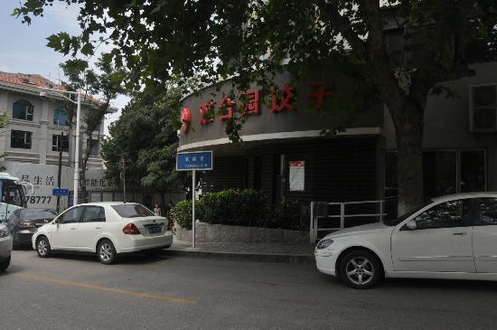 明宇精品酒店照片