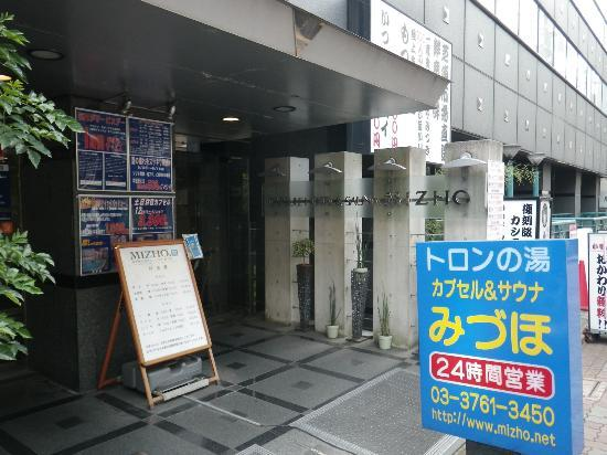 Capsule Hotel &Sauna Mizuho: 玄関