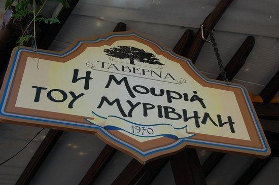 I Mouria tou Myrivili: The restaurant