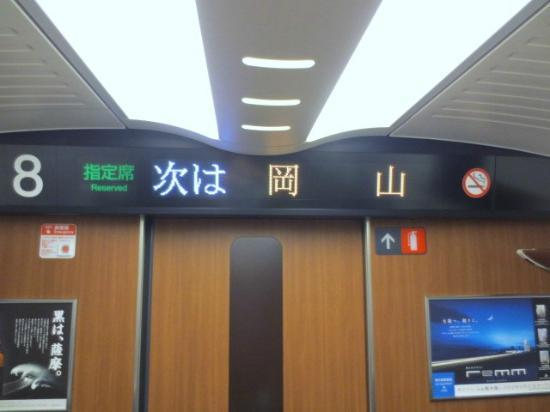 Kyushu Shinkansen: 車内の電光案内