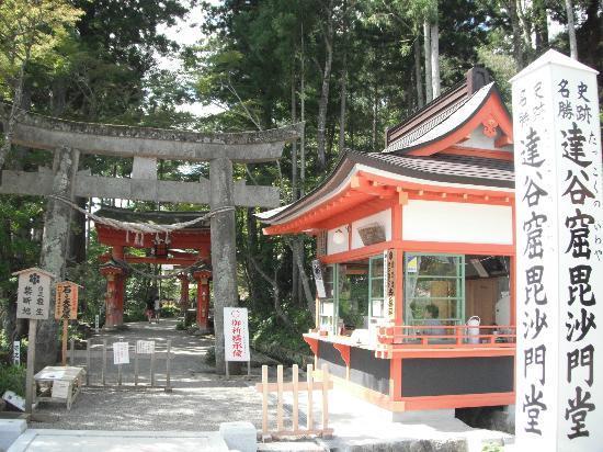 Takkoku no Iwaya: 入り口です