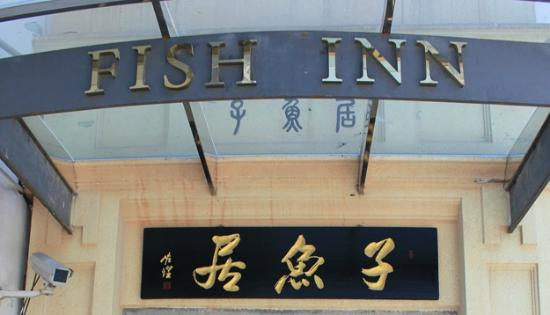 Shanghai Fish Inn Bund: Entrance Sign