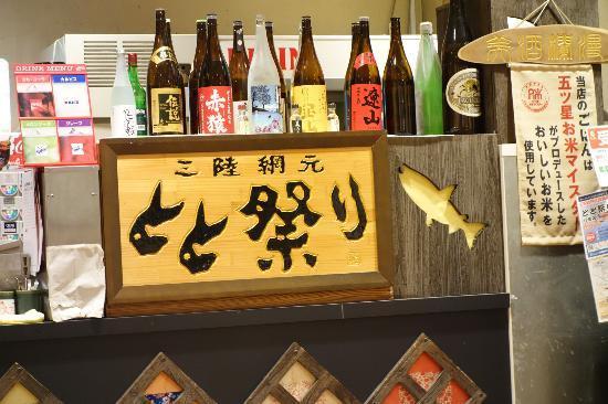 Totomatsuri Gyotokuten : お酒の種類も豊富。