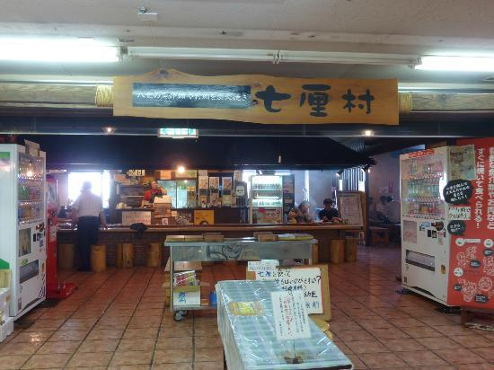 Hachinohe, Japan: 七輪村入り口