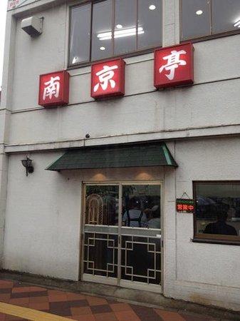Nankintei : 雨の日は空いてる