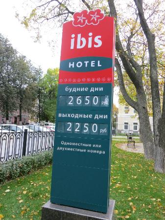 Ibis Yaroslavl Centre: rates for the weekend we were staying