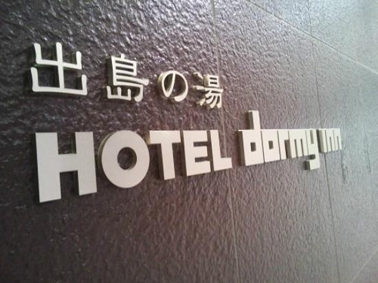 Hotel Dormy Inn Nagasaki: 看板?
