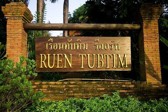 Ruen Tubtim