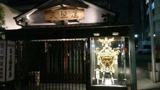 Chiyoda, Japan: ??